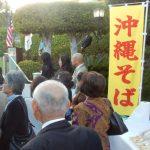 沖縄返還45周年レセプション