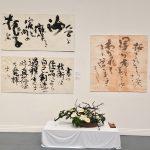 Beikoku Shodo Exhibition 2017
