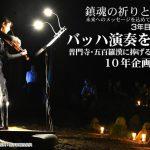 Bach Rakan Rikuzen Takada