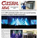 20180829 August September 2018 Cultural News P01 Icon