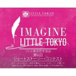 20181022 Imagine Little Tokyo 2019 Japanese Icon