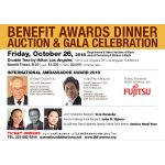 920181009 Aurora Benefit Award Dinner Icon