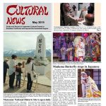 Cultural News 2019年5月号のフロントページ