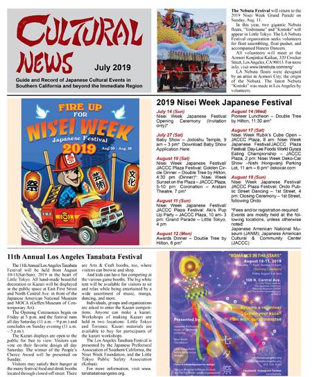 20190710 CN 2019 07 July Cultural News P01
