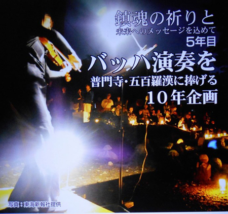 20190717 Bach and Jizo Tribute 2019